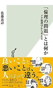 「倫理の問題」とは何か~メタ倫理学から考える~ (光文社新書)