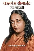 Paramhans Yoganand Ek Jeevani (Hindi)
