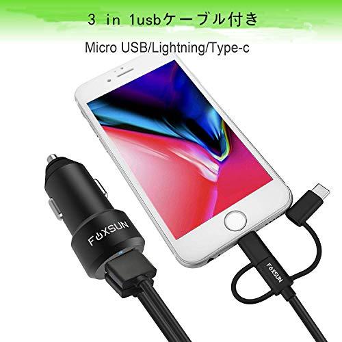 Foxsun『カーチャージャー【AppleMFI認証済み】3in1usbケーブル付き』