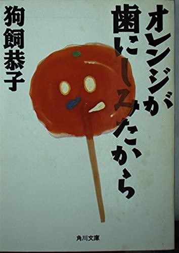 オレンジが歯にしみたから (角川文庫)の詳細を見る
