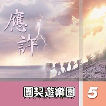 團契遊樂園 5 ~ 應許
