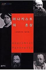 Anarchist Portraits (1988) (Korea Edition) Paperback
