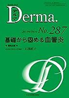 基礎から固める血管炎 (MB Derma(デルマ))