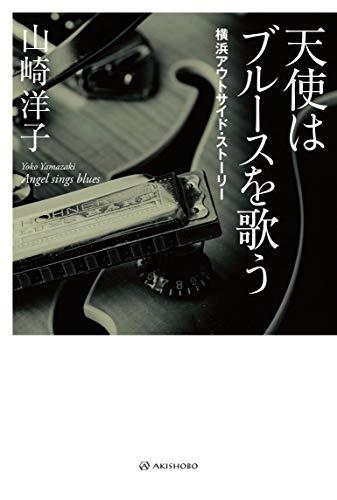 天使はブルースを歌う――横浜アウトサイド・ストーリー