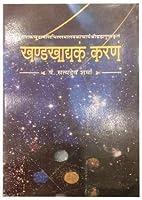 Muhurta Parijat Jyotish Kalpdhrum In Sanskrit and Hindi (Paperback)