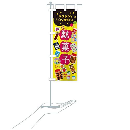 卓上ミニ駄菓子・かわいい のぼり旗 サイズ選べます(卓上ミニのぼり10x30cm 立て台付き)