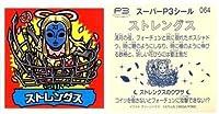 劇場版ペルソナ3 #2 Midsummer Knight's Dream 週替わり来場者特典「スーパーP3シール」064 ストレングス