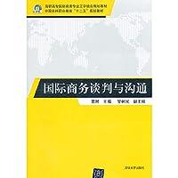国际商务谈判与沟通(高职高专国际商务专业工学结合规划教材)
