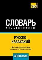 Русско-казахский тематический словарь 3000 с&#