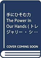 手にひそむ力 The Power in Our Hands (トレジャリー・シリーズ)