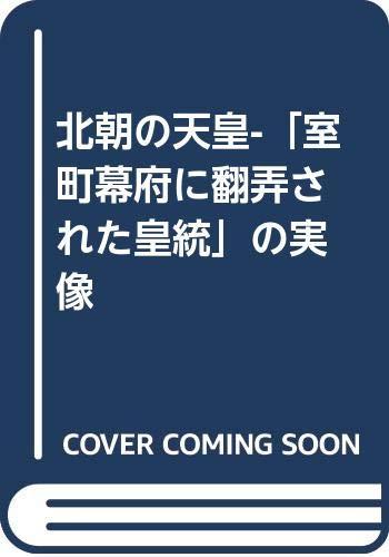 北朝の天皇-「室町幕府に翻弄された皇統」の実像 (中公新書 (2601))