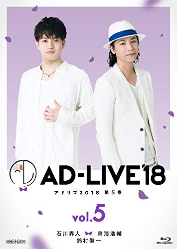 「AD-LIVE2018」第5巻(石川界人×鳥海浩輔×鈴村健一)(初回仕様限定版) [Blu-ray]の拡大画像