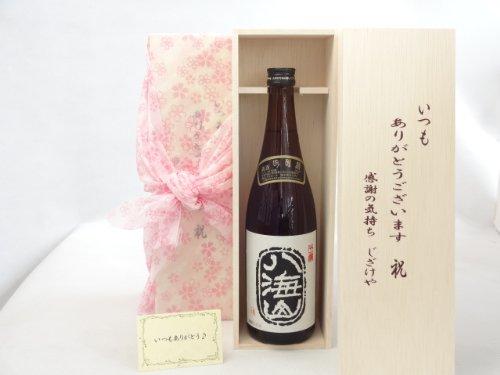 贈り物セット いつもありがとうございます感謝の気持ち木箱セット 日本酒セット (八海酒造 八海山 吟醸 720ml(新潟県)) メッセージカード付