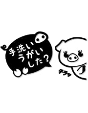 ひょっこり子ブタちゃん カッティングステッカー デカール