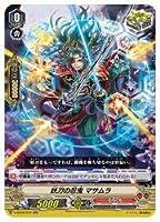 ヴァンガード V(9) 妖刀の忍鬼 マサムラ(RR)(VBT09/019)