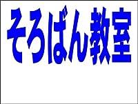 シンプル看板 「そろばん教室 余白付(紺)」<スクール・塾・教室> Mサイズ 屋外可(約H60cmxW45cm)