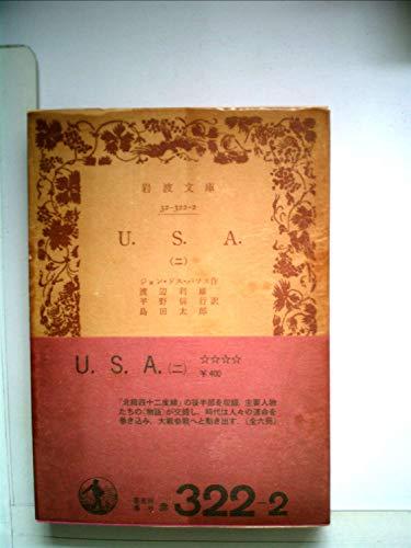 U.S.A.〈2〉 (1978年) (岩波文庫)の詳細を見る