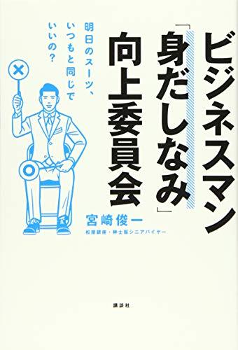 ビジネスマン「身だしなみ」向上委員会 明日のスーツ、いつもと同じでいいの? (講談社の実用BOOK)の詳細を見る