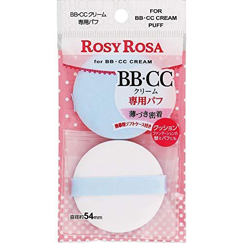 ロージーローザ BBCCクリーム専用パフ2個入り