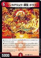 デュエルマスターズ DMEX12 65/110 シンカゲリュウ・柳生・ドラゴン (U アンコモン) 最強戦略!!ドラリンパック (DMEX-12)