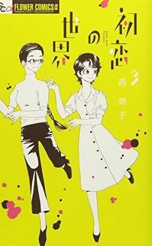初恋の世界 (3) (フラワーコミックスアルファ)の詳細を見る