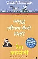 Samriddh Jeevan Kaise Jiye Hindi Edition of 'Living an enriched life'