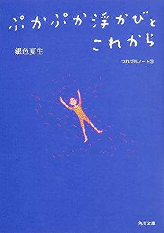 ぷかぷか浮かびとこれから つれづれノート32 (角川文庫)