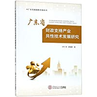 广东省财政支持产业共性技术发展研究