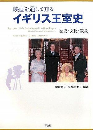 映画を通して知るイギリス王室史―歴史・文化・表象