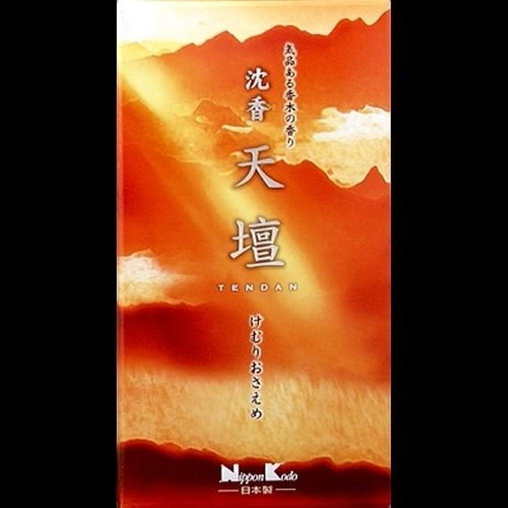 フラップイソギンチャク心から【まとめ買い】沈香天壇 バラ詰 ×2セット