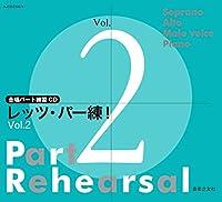 合唱パート練習CD レッツ・パー練! Vol.2 (<CD>)