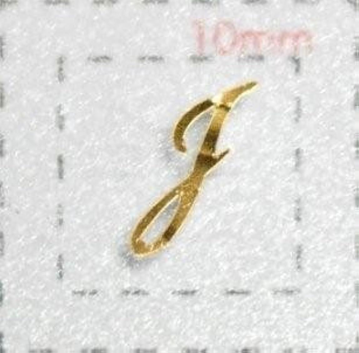 移民メーカー予防接種するNameネイルシール【アルファベット?イニシャル】大文字ゴールド( J )1シート9枚入