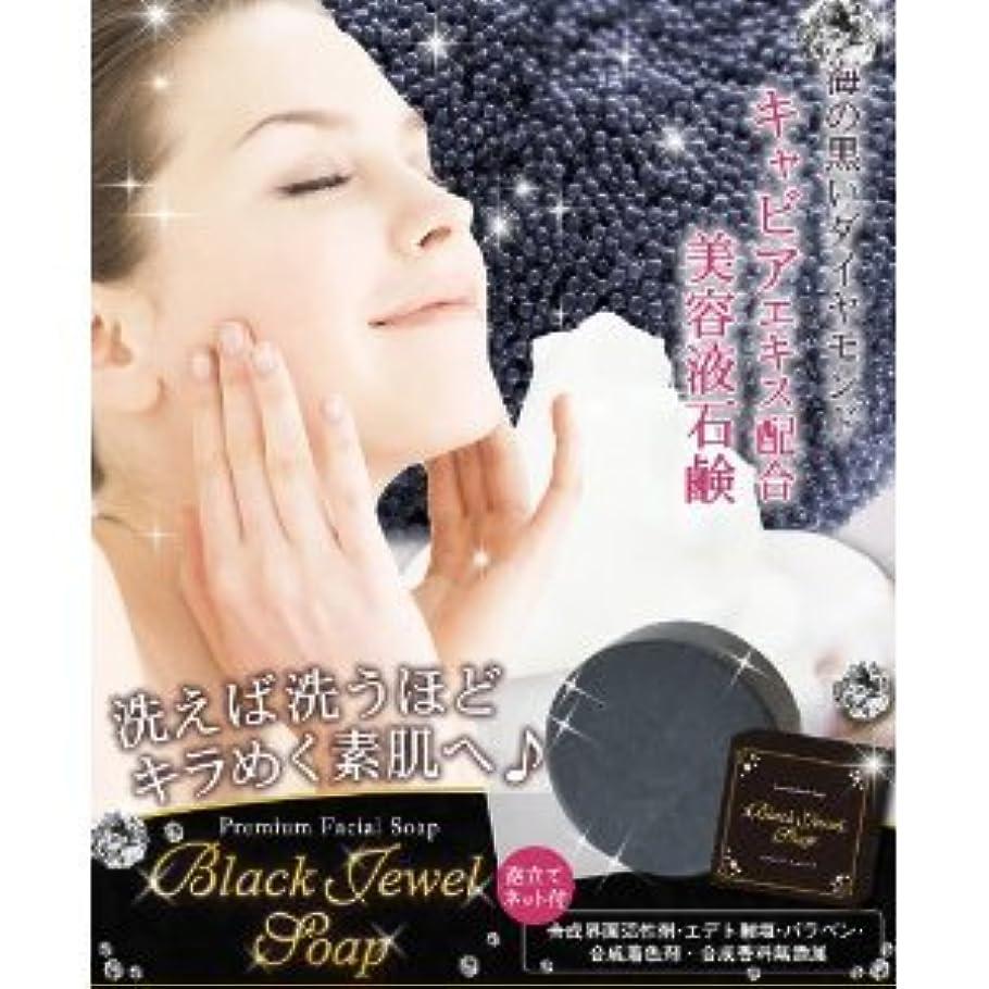 端自伝完全に乾くブラックジュエルソープ 100g 洗顔