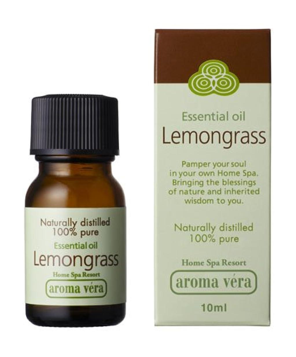 バイバイ祖母共同選択アロマベラ エッセンシャルオイル レモングラス 10ml