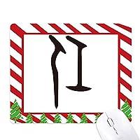 骨の銘は、中国の姓の文字レン ゴムクリスマスキャンディマウスパッド