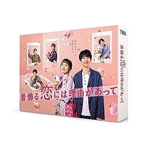 "【Amazon.co.jp限定】着飾る恋には理由があって Blu-ray BOX(キービジュアルB6クリアファイル(ピンク)付)"""