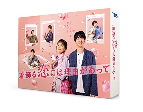 【Amazon.co.jp限定】着飾る恋には理由があって Blu-ray BOX(キービジュアルB6クリアファイル(ピンク)付)