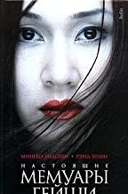 Best the real memoirs of a geisha Reviews