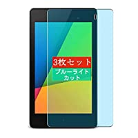 3枚 Sukix ブルーライトカット フィルム 、 Google ASUS 2013 二代 Nexus 7 Nexus7 向けの 液晶保護フィルム ブルーライトカットフィルム シート シール 保護フィルム(非 ガラスフィルム 強化ガラス ガラス ) new version