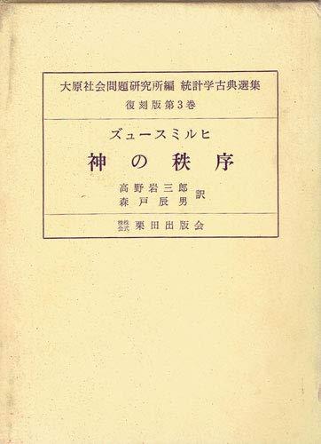 神の秩序 (1969年) (統計学古典選集 復刻版〈第3巻 大原社会問題研究所編〉)