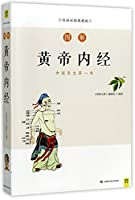 An Illustrated Guide to Huangdi Neijing (Standard Chinese and Colorful Illustrated Collector's Edition) (Chinese Edition)