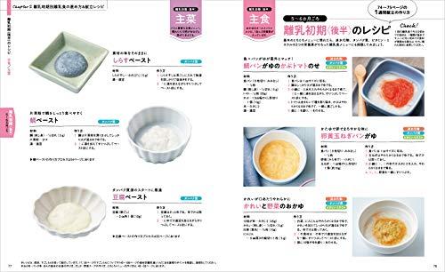 最新!初めての離乳食新百科mini(ベネッセ・ムックたまひよブックスたまひよ新百科シリーズ)