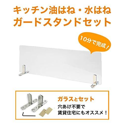 キッチン油はねガード(強化ガラスセット)水はね防止W600×H200mm自立型