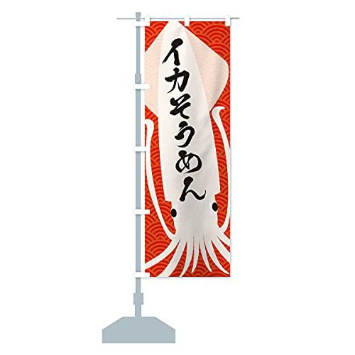 イカそうめん のぼり旗 サイズ選べます(ハーフ30x90cm 左チチ)