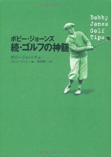 ボビー・ジョーンズ 続・ゴルフの神髄 - ボビー・ジョーンズ, シドニー・マシュー, 前田俊一