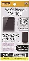 レイ・アウト VAIO Phone VA-10J フィルム なめらかタッチ光沢・防指紋フィルム RT-VA10JF/C1