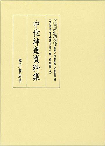 真福寺善本叢刊<第三期>神道篇 (4) 中世神道資料集の詳細を見る