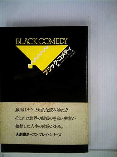 ブラック・コメディ (1982年)の詳細を見る