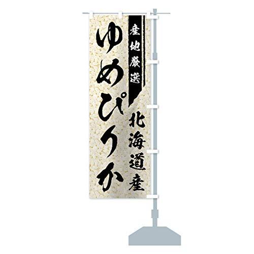 北海道産ゆめぴりか のぼり旗 チチ選べます(レギュラー60x180cm 右チチ)