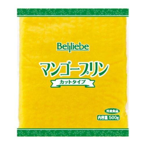 ベルリーベ マンゴープリン(カットタイプ) 500g【冷凍】【UCCグループの業務用食材 個人購入可】【プロ仕様】